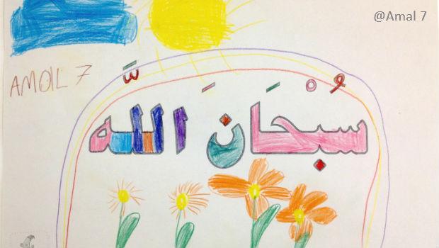 Ausmalbild Amal subhanallah Islam
