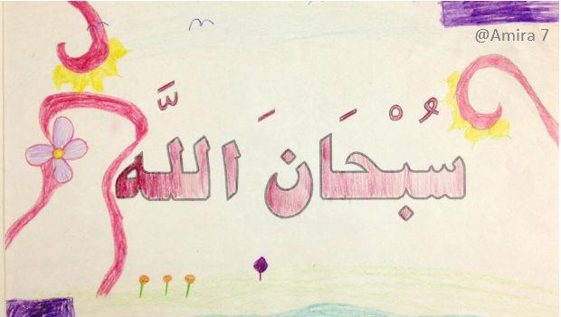 Ausmalbild Amira 7 subhanallah Islam