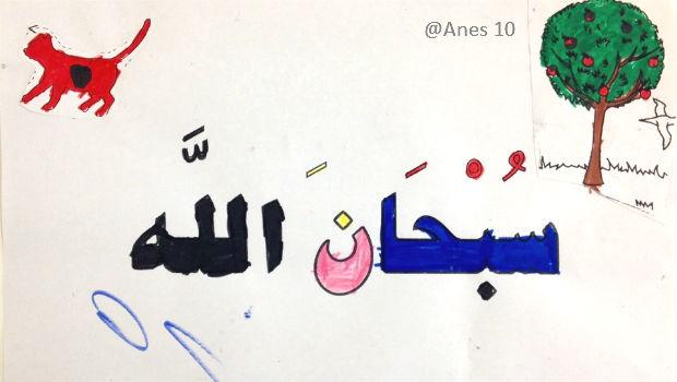 Ausmalbild Anes 10 subhanallah Islam