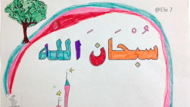Ausmalbild Ele 7 subhanallah Islam