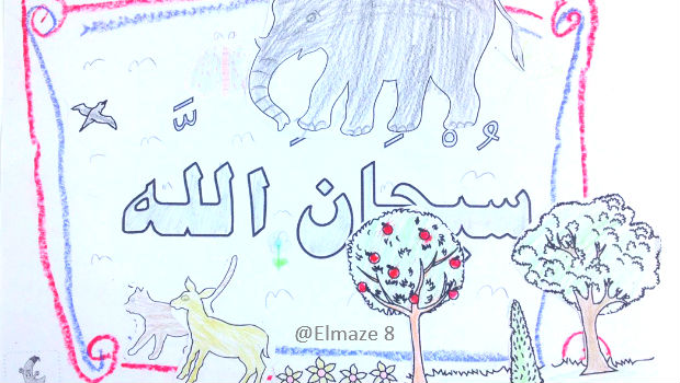 Ausmalbild Elmaze 8 subhanallah Islam