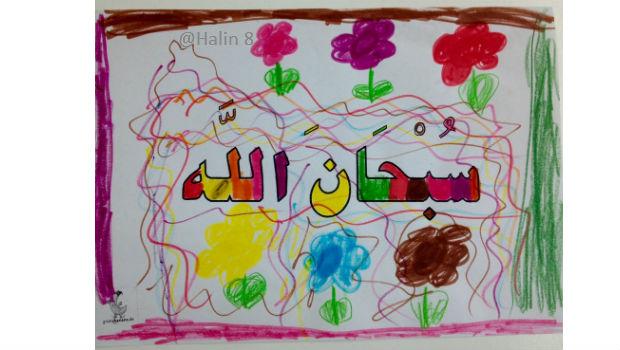 Ausmalbild Halin 8 subhanallah Islam