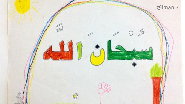 Ausmalbild Iman 7 subhanallah Islam