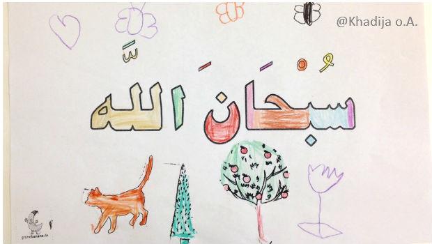 Ausmalbild Khadija subhanallah Islam