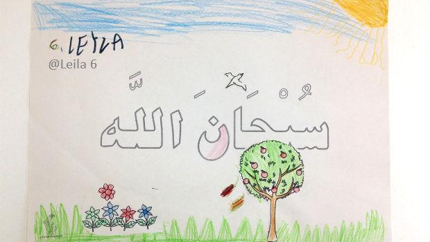 Ausmalbild Leila 6 subhanallah Islam