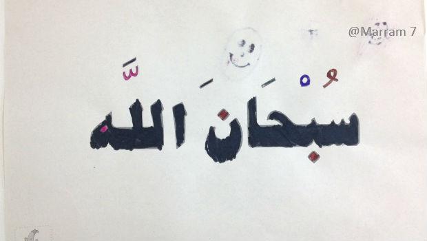 Ausmalbild Marram 7 subhanallah Islam