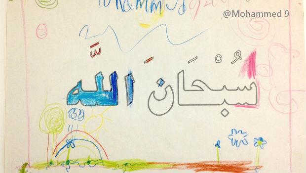 Ausmalbild Mohammed 9 subhanallah Islam