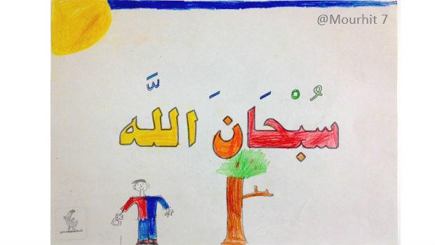 Ausmalbild Mourhit 7 subhanallah Islam