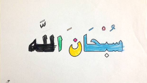 Ausmalbild Muslim Kind1 subhanallah Islam