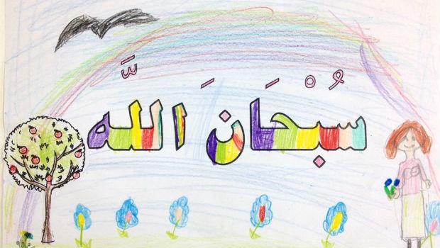 Ausmalbild Muslim Kind5 subhanallah Islam