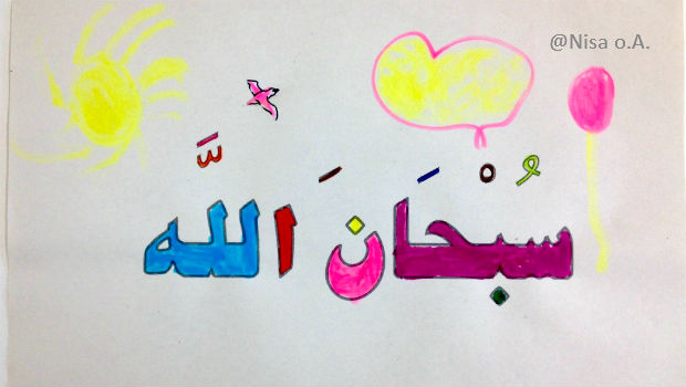 Ausmalbild Nisa subhanallah Islam