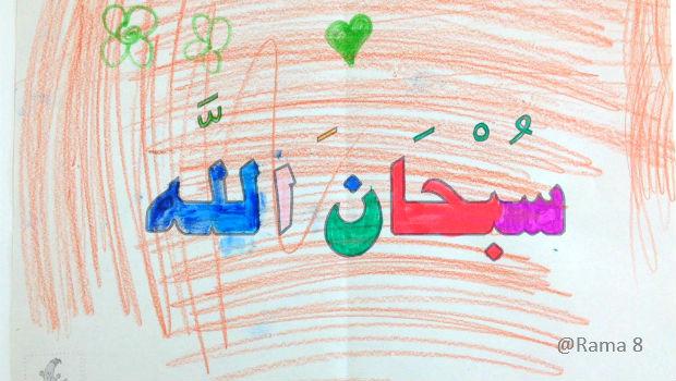 Ausmalbild Rama 8 subhanallah Islam