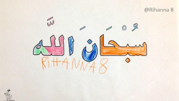 Ausmalbild Rihanna 8 subhanallah Islam