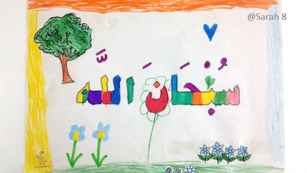 Ausmalbild Sarah 8 subhanallah Islam