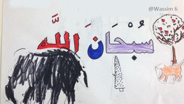 Ausmalbild Wassim 6 subhanallah Islam