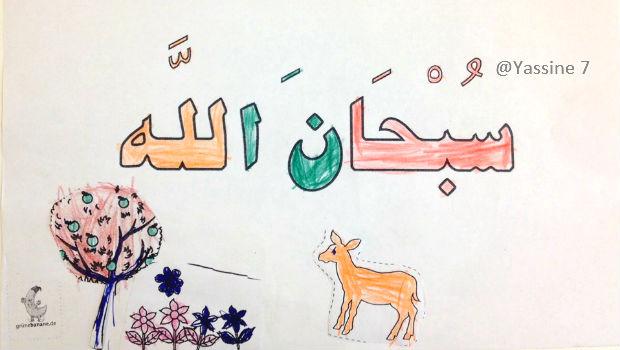 Ausmalbild Yassine 7 subhanallah Islam