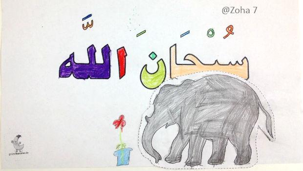 Ausmalbild Zoha 7 subhanallah Islam