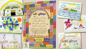 """Das Poster haben wir aus allen """"Subhan'allah"""" Schriftzügen der Kinder gestaltet"""